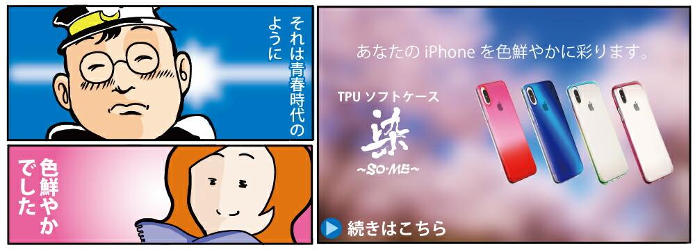 TPUソフトケース+高級感のある透けるカラーリングを実現した「染」シリーズ。ラインアップは、iPhone8、8Plusから、iPhone6/6Sシリーズ、6S Plus/6 Plusシリーズ、 4S/4シリーズ、新型iPhoneX対応製品もラインアップに!