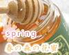 春の森の花蜜