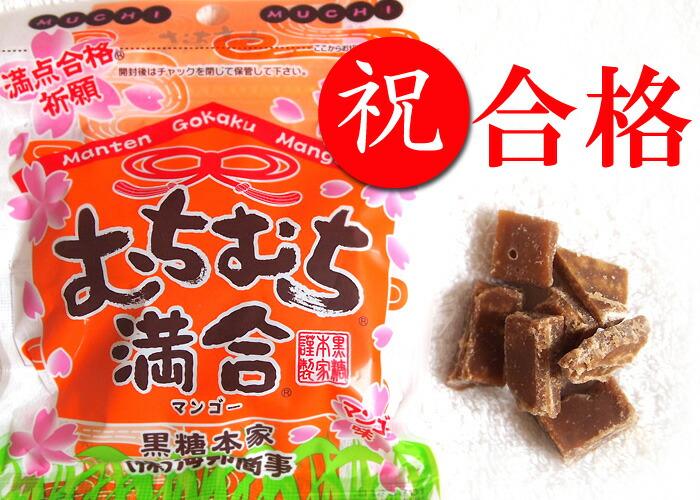 Whip whip 満合 (mango) brown sugar
