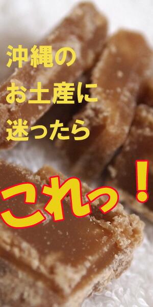 むちむち パイン 黒糖