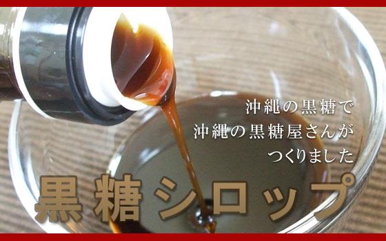 沖縄産 黒糖屋さんの黒糖シロップ