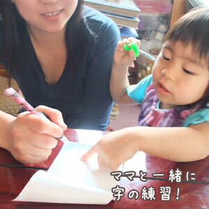 子供と一緒にママも練習!大人だって人前で字を書くシーンはたくさんあるんです。