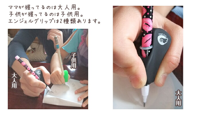 エンジェルグリップ(筆記矯正 器具は大人用と子供用の2種類があります。