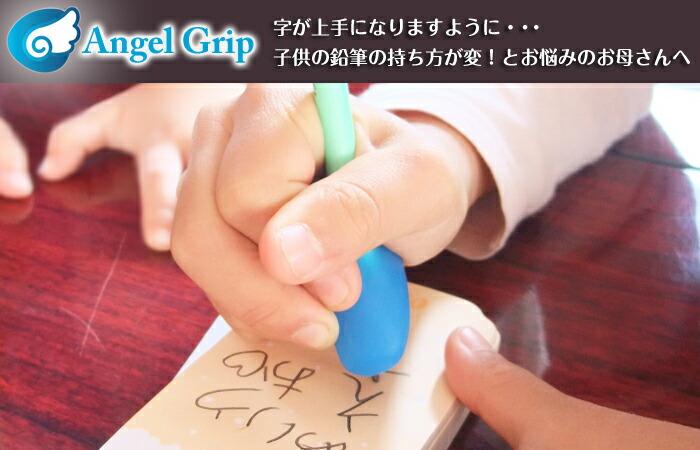 Angel grip(エンジェルグリップ)