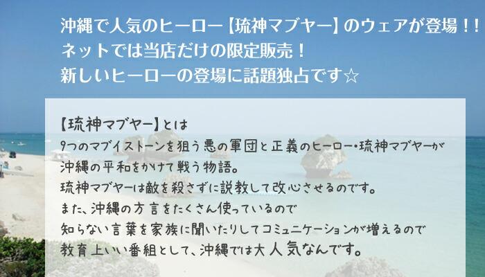 琉神マブヤー オリジナル 子供用洋服