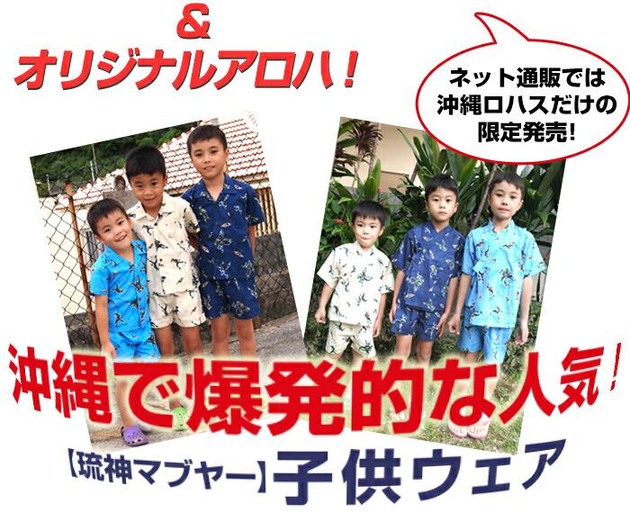 琉神マブヤー オリジナル 子供服