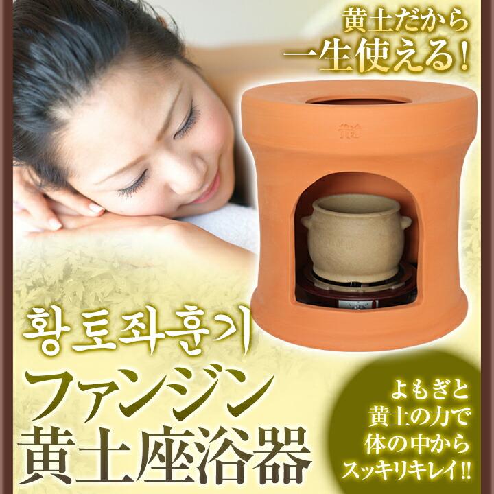 ファンジン黄土座浴器