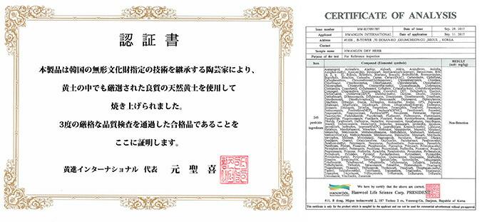 ファンジン認証書3