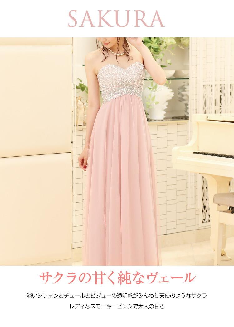 2d6918f17f06a 2178 ドレス ロングドレス 発表会 演奏会 衣装 結婚式 ビジュー 大きいサイズ