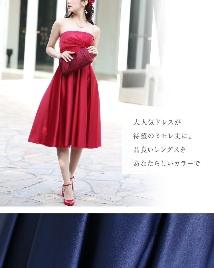 1866 結婚式 ドレス ミモレ丈 ロング 大きいサイズ 膝下 大人 発表会 演奏会