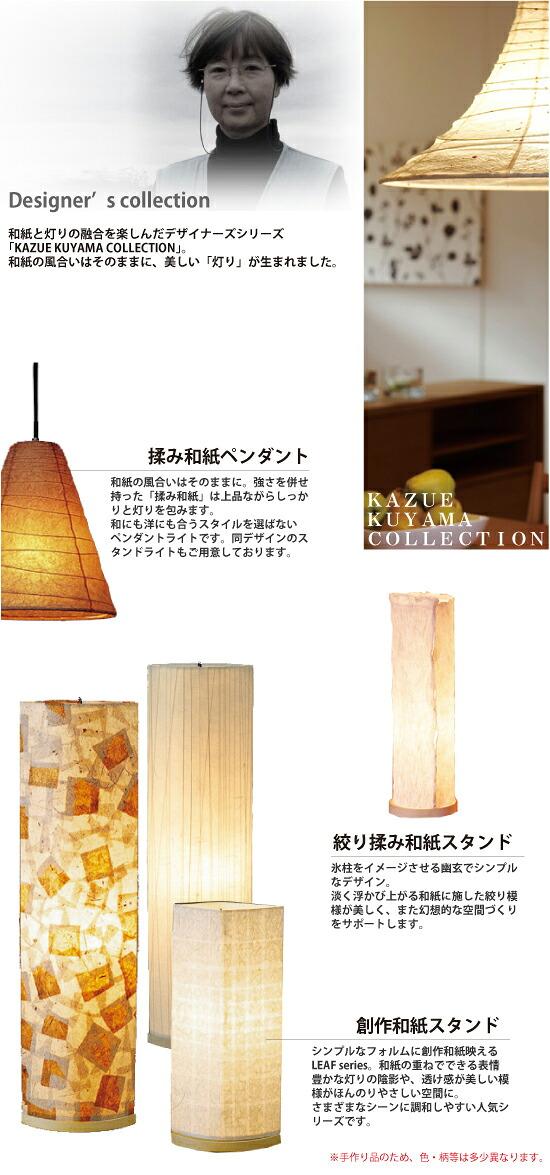 手作り和紙照明