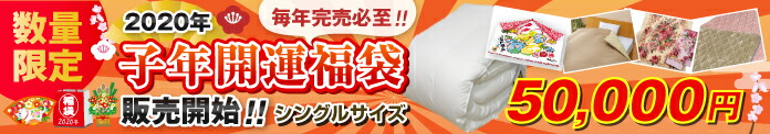 毎年恒例福袋!数量限定でお買い得な29800円!