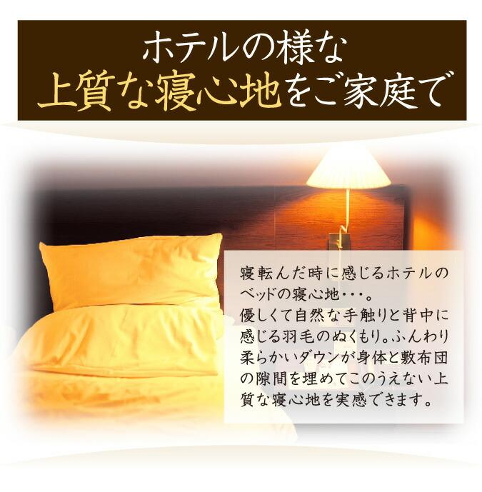 ホテルのような上質な寝心地