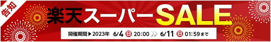 スーパーセール 6/17(木)〜開催!!
