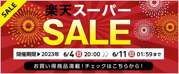 スーパーセール9/4(火)〜開催!!