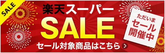 スーパーセール6/14(木)〜開催