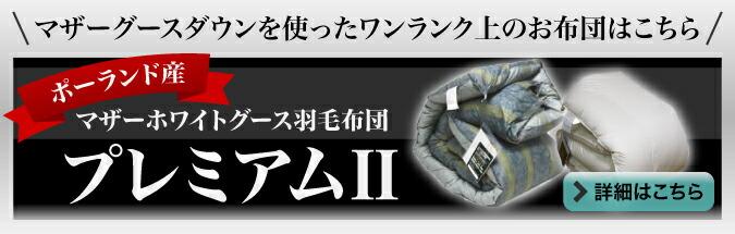 a134シリーズ羽毛布団