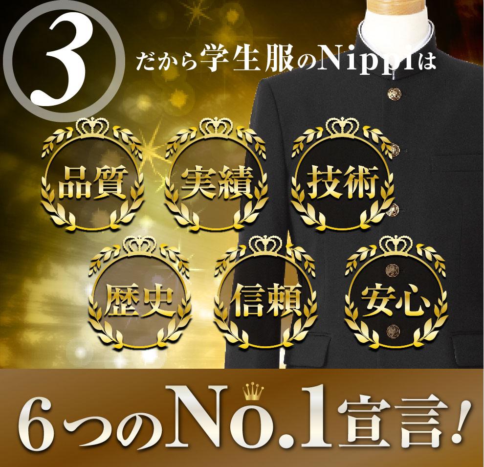 3.品質、実績、技術、歴史、信頼、安心No.1!