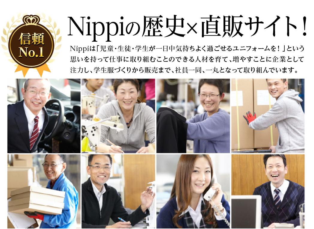 【Nippiの歴史×直販サイト!】Nippiは「児童・学生が一日中気持ちよく過ごせるユニフォームを!」という思いを持って仕事に取り組むことのできる人材を育て、増やすことに企業として注力し、学生服づくりから販売まで、社員一同、一丸となって取り組んでいます。