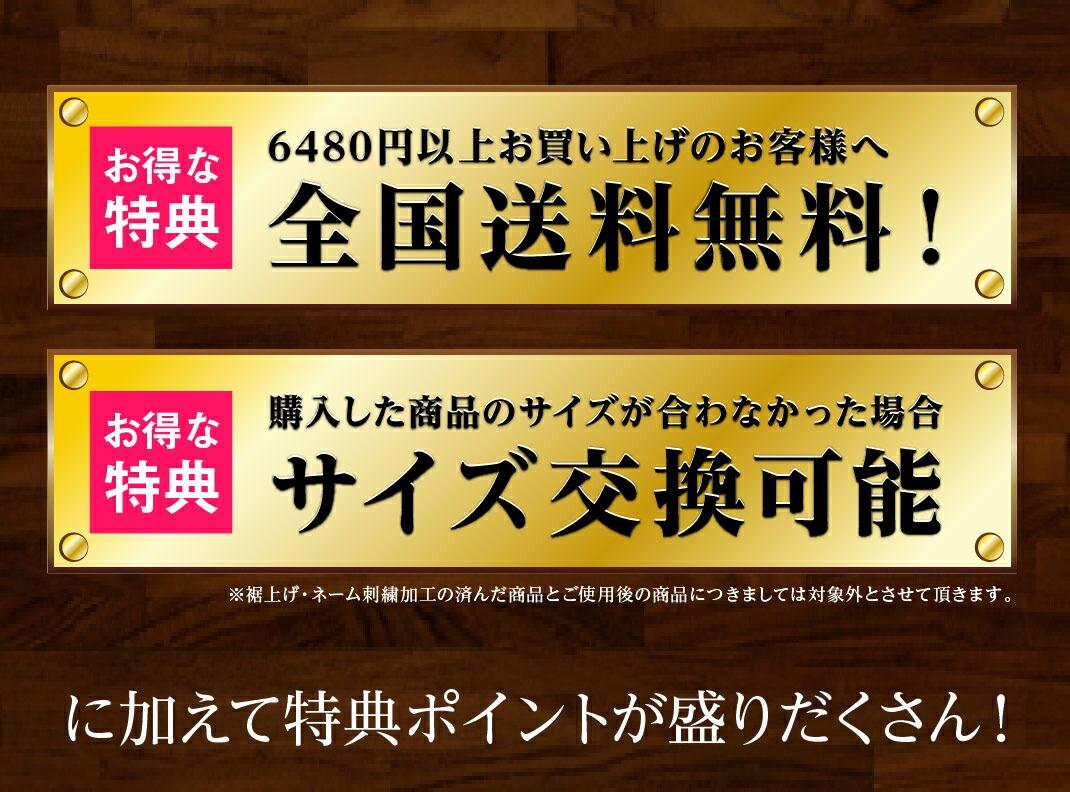 6000円以上お買い上げのお客様へ全国送料無料!