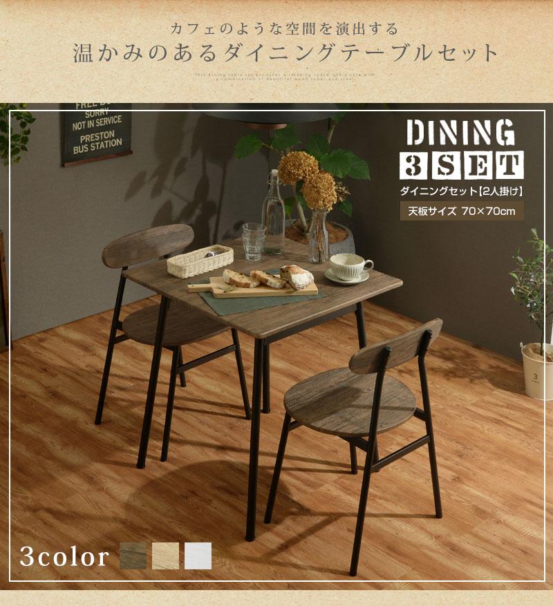 ダイニングテーブルセット レトリー2人掛け激安アウトレット家具の