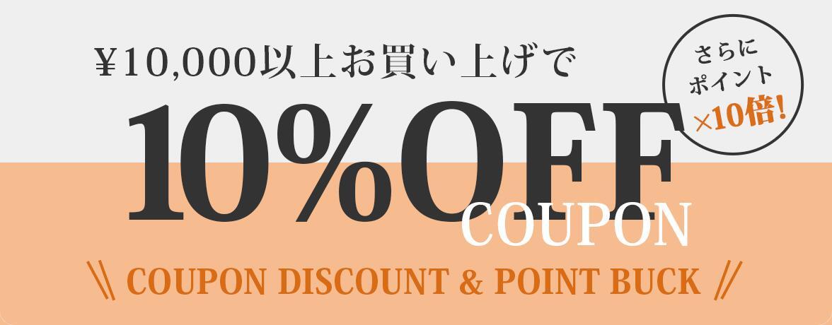 10000円以上お買い上げで10%OFFクーポン!さらにポイント10倍!
