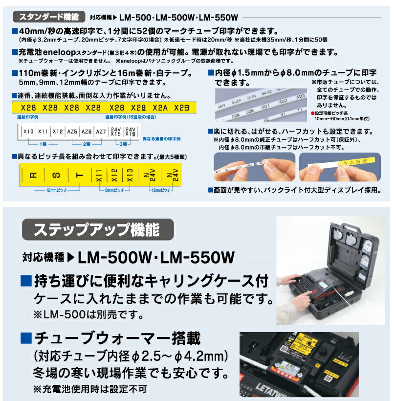 LM-550W