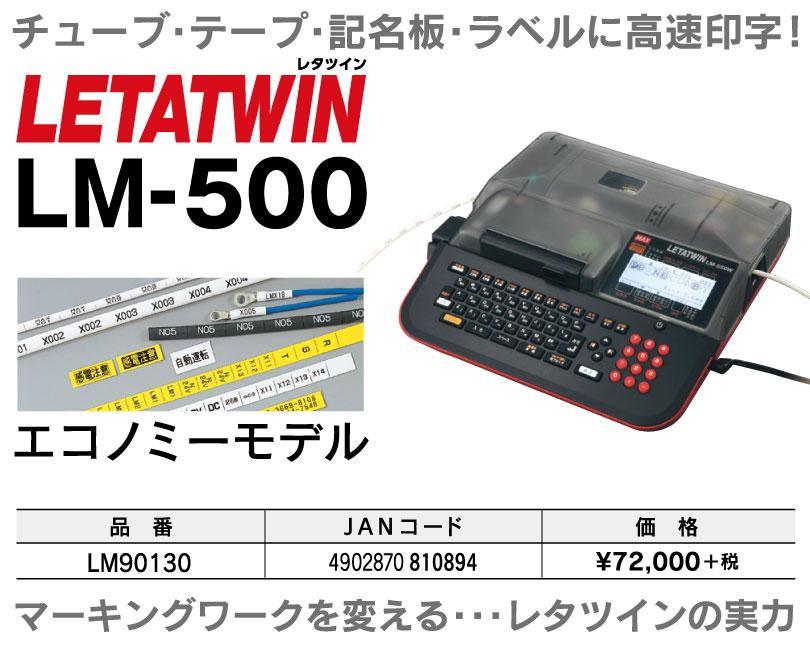 LM-500