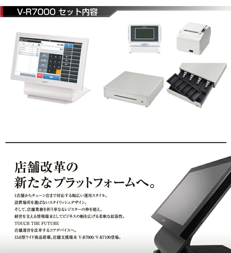 V-R7000