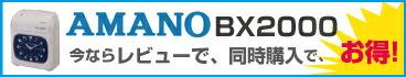 BX2000