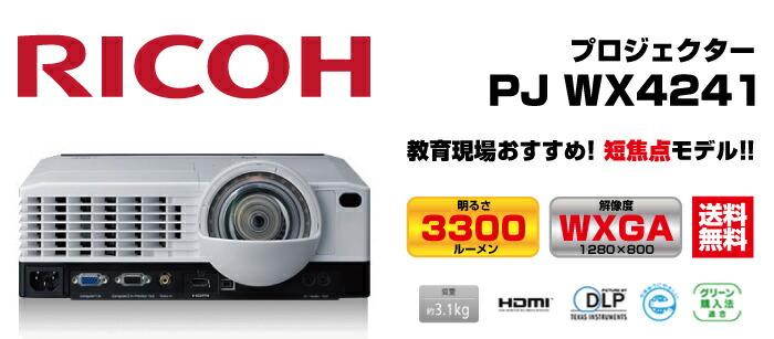 PJ WX4241