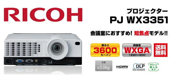 PJ WX3351