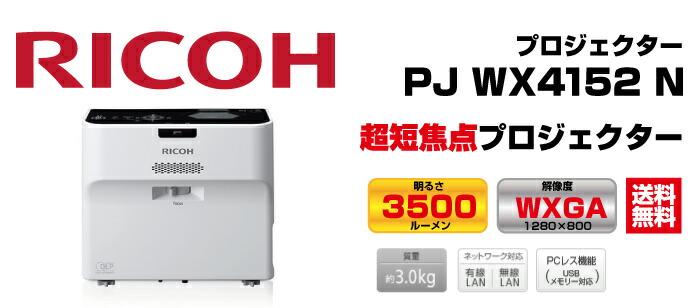 PJ WX4152N