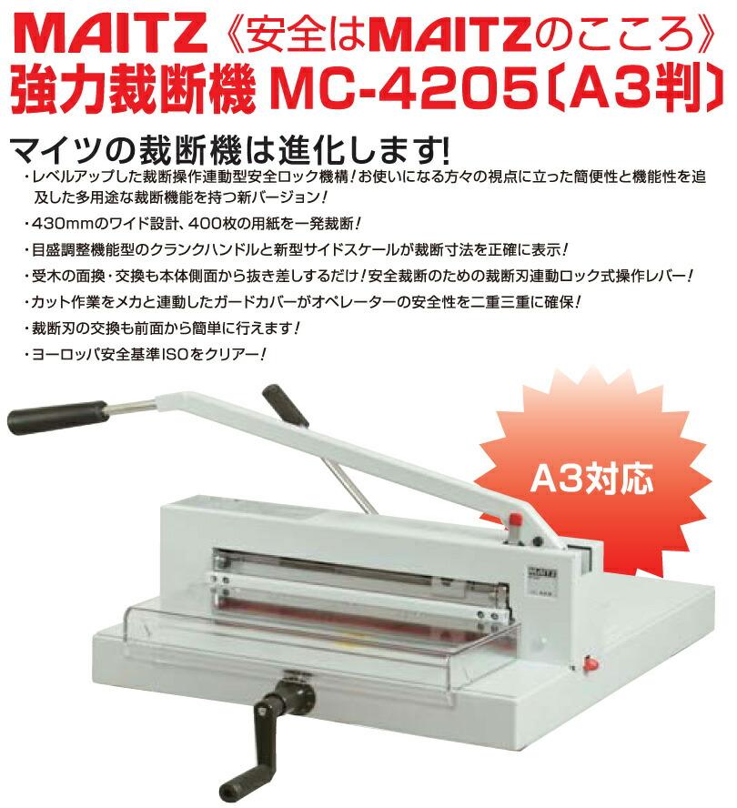 マイツ 裁断機MC-4205