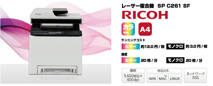 RICOH SP C261SF