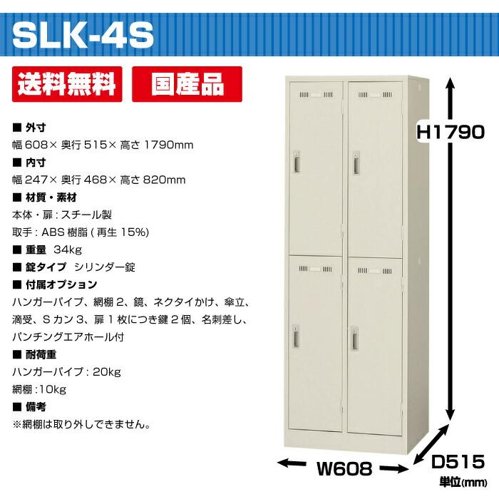 SLK-4S
