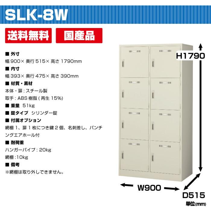 SLK-8W