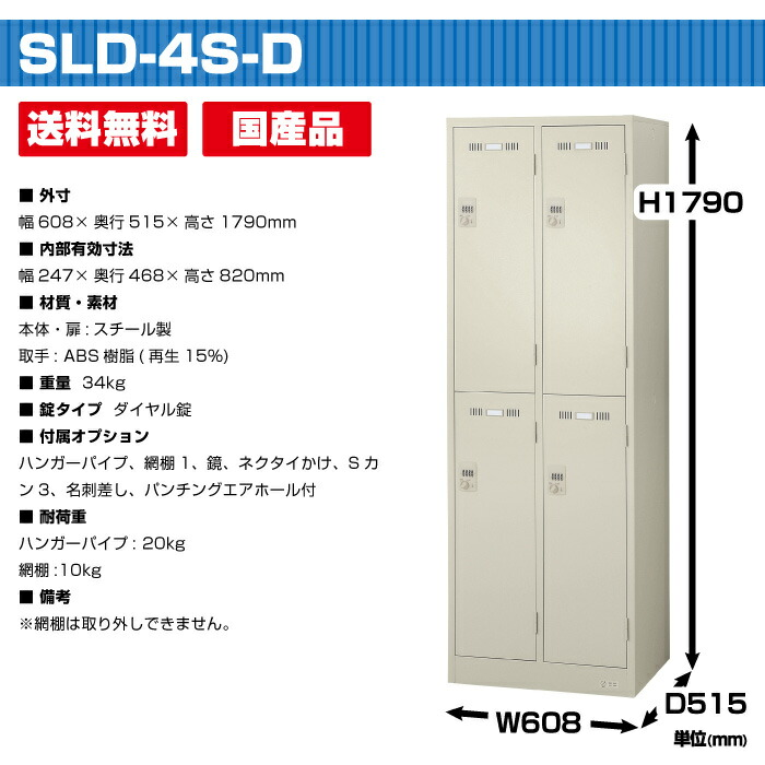 SLD-4S-D