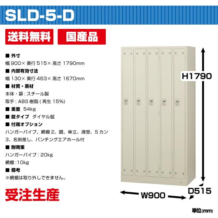SLD-5-D