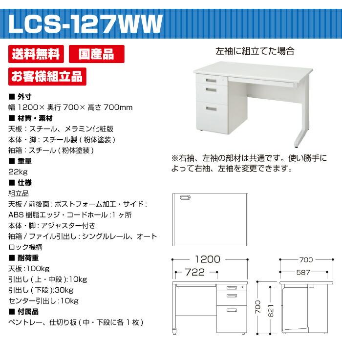 LCS-127WW