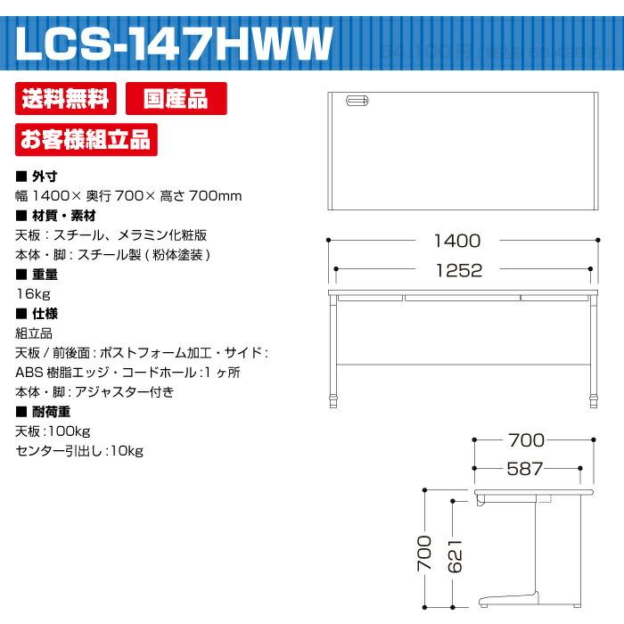 LCS-147HWW