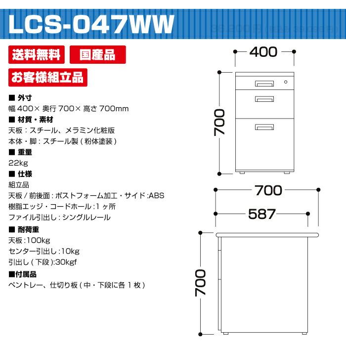 LCS-047WW