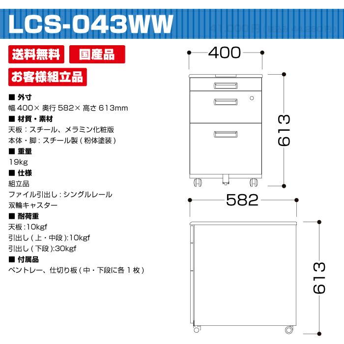 LCS-043WW