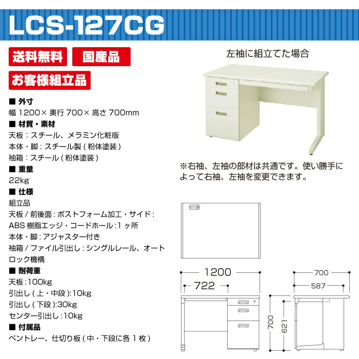 LCS-127CG