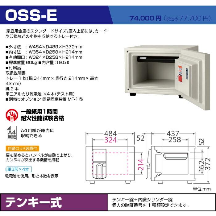 OSS-E