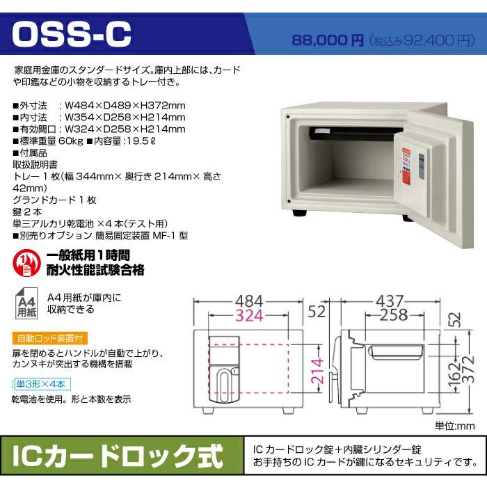 OSS-C