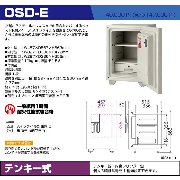OSD-E