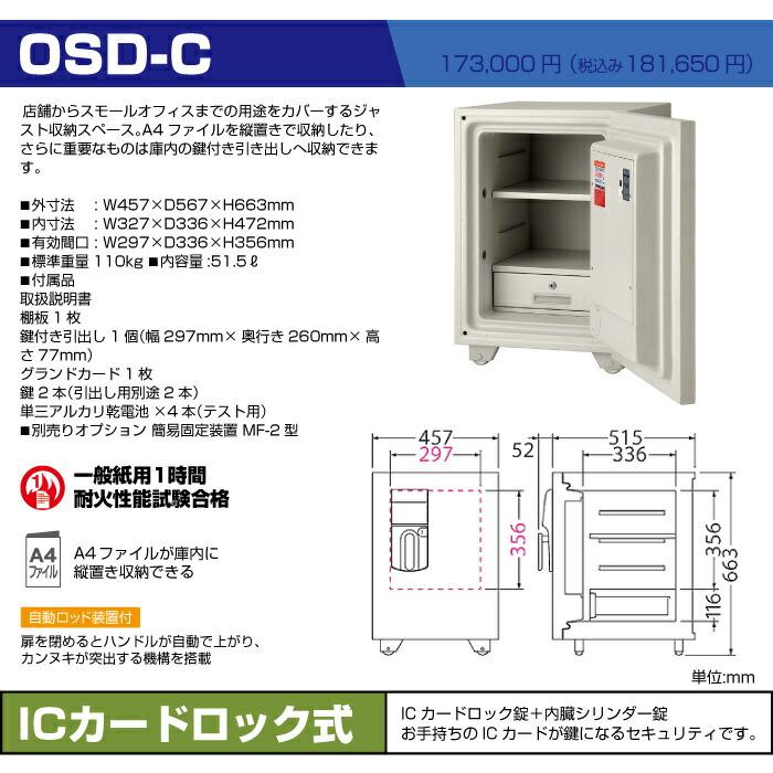 OSD-C