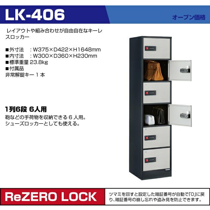LK-406