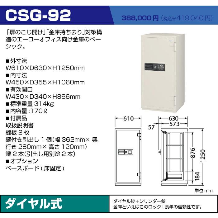 CSG-92
